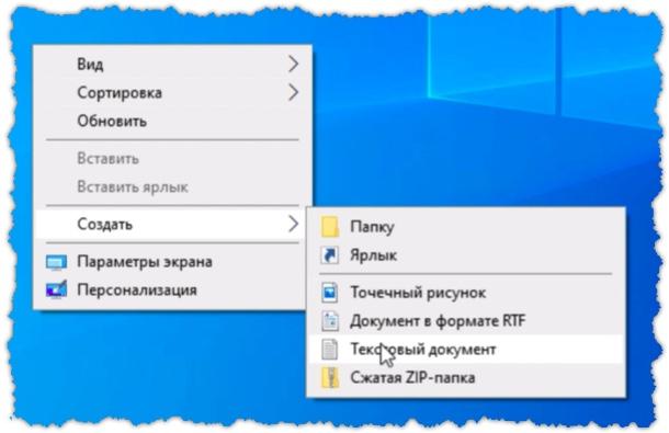 Пустой текстовый файл