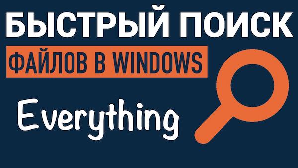 Поиск файлов и папок в Windows