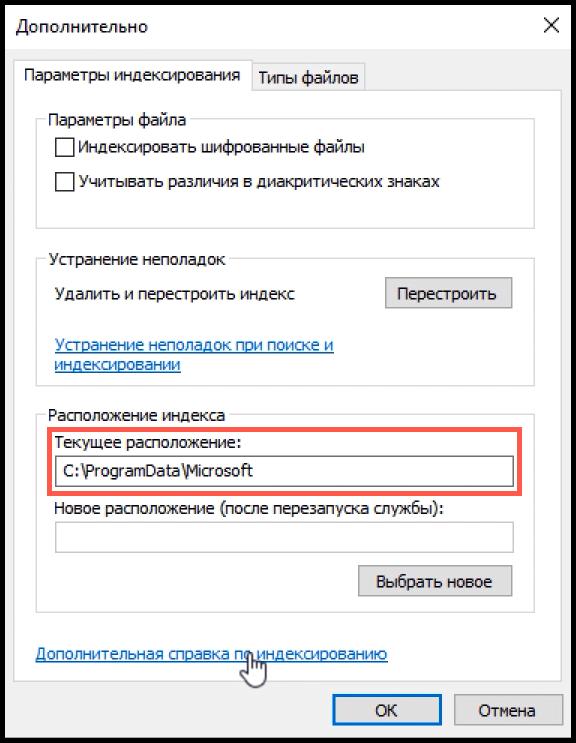 Расположение файлов индекса