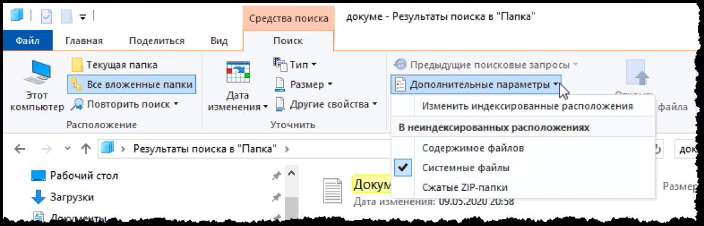 Дополнительные параметры поиска