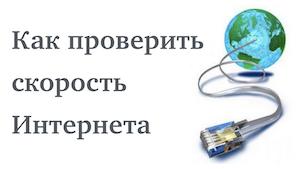 как проверить скорость интернет соединения