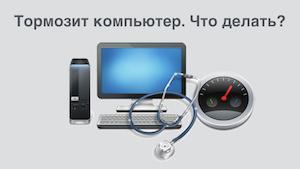 что делать тормозит компьютер
