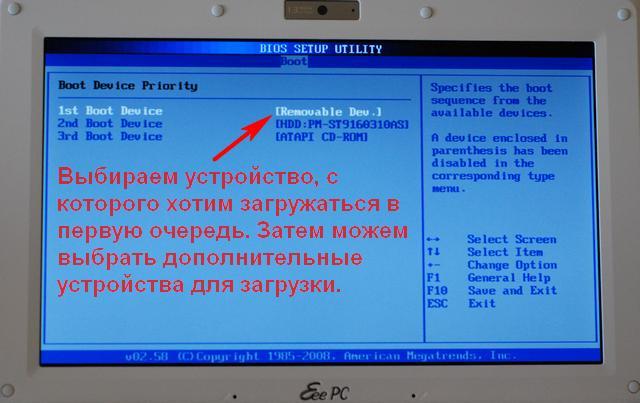 Порядок загрузки с устройств в BIOS
