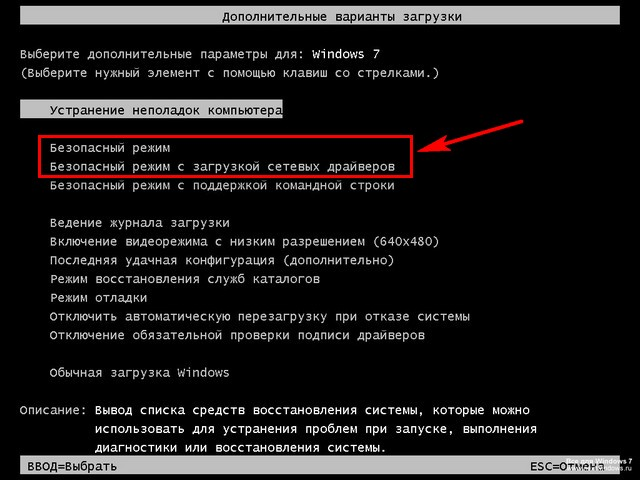 Как запустить Безопасный режим Windows