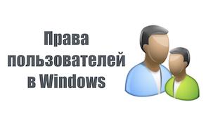 Права пользователей Windows