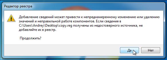 Предупреждение при открытии reg файлов