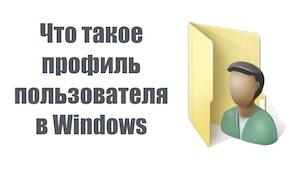 windows профиль пользователя