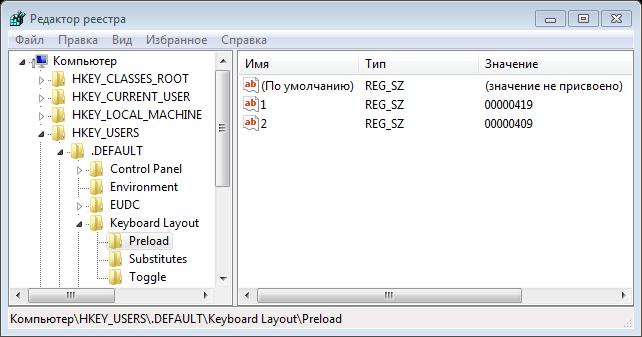 Изменение языка ввода по умолчанию через реестр Windows