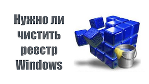 Как чистить реестр windows