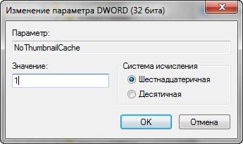 Файлы Thumbs.db