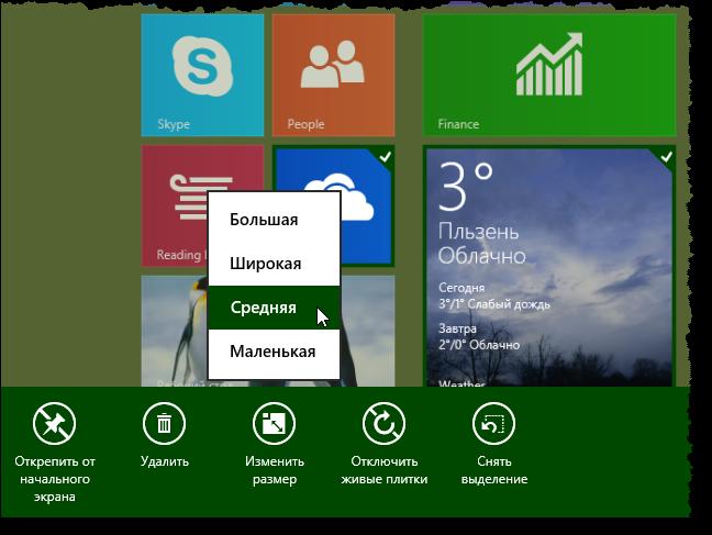 Размеры плиток в Windows 8.1
