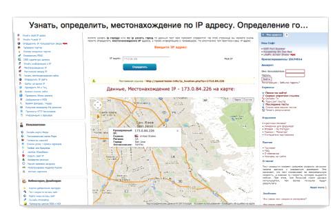 Определене местоположение по IP