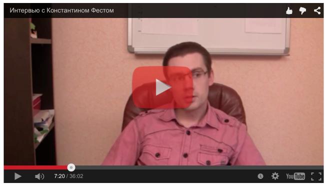 Интервью с Константином Фестом