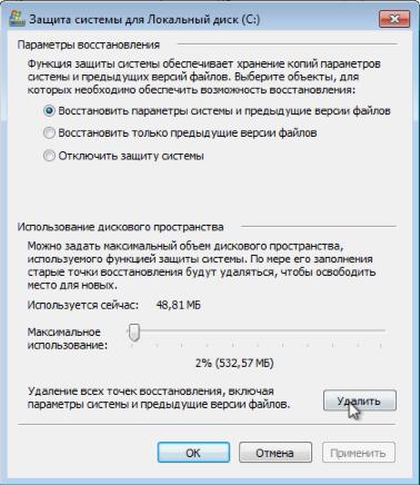 Удаление точек восстановления Windows