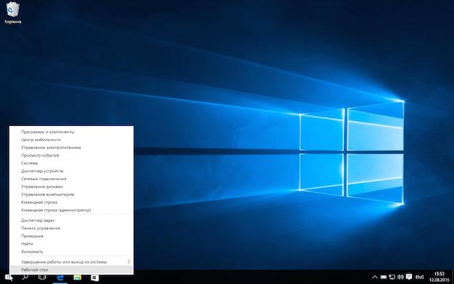 Контекстное меню Windows 10
