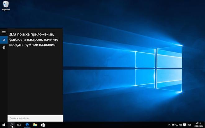 Поиск Windows 10