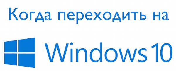 Когда обновиться до Windows 10