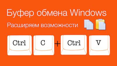 Буфер обмена Windows