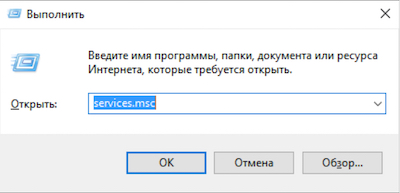 отключить службы windows