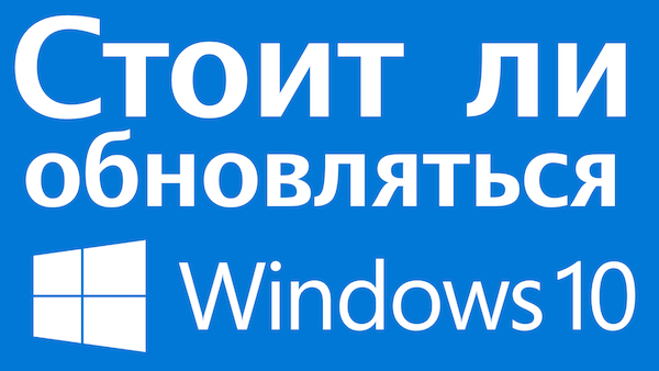 Стоит ли обновляться до windows 10