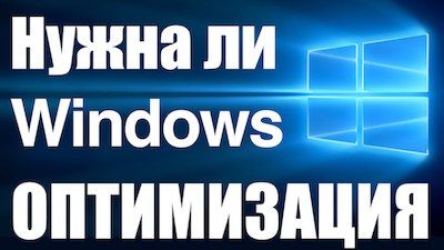 Оптимизация Windows