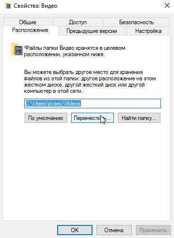 стандартные папки windows на другой диск
