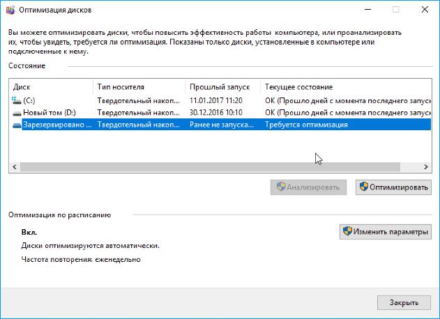 настройки дефрагментации Windows