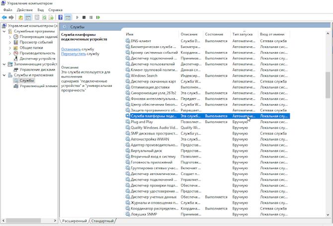 отключение системных служб Windows