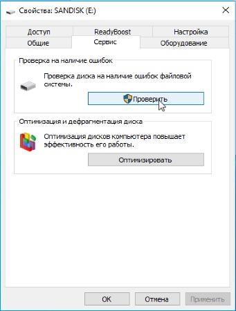 Проверка ошибко файловой системы